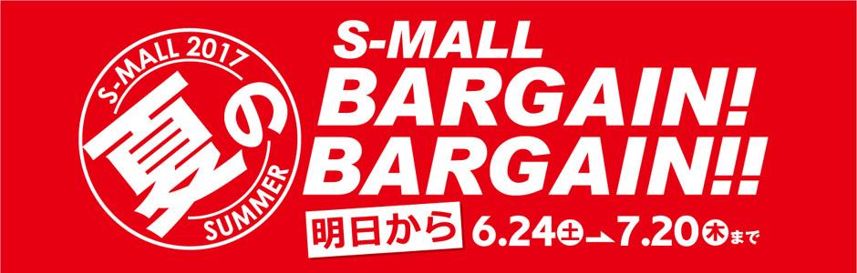 b_2017bargain01.jpg