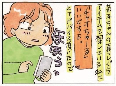 まっしぐらアイテム② 1-2