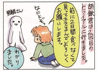 コテちゃんトライアル 1-3