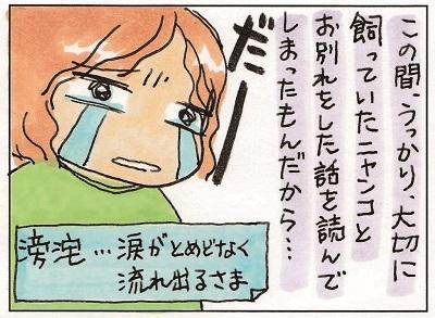 男前ガール玉緒 1-3