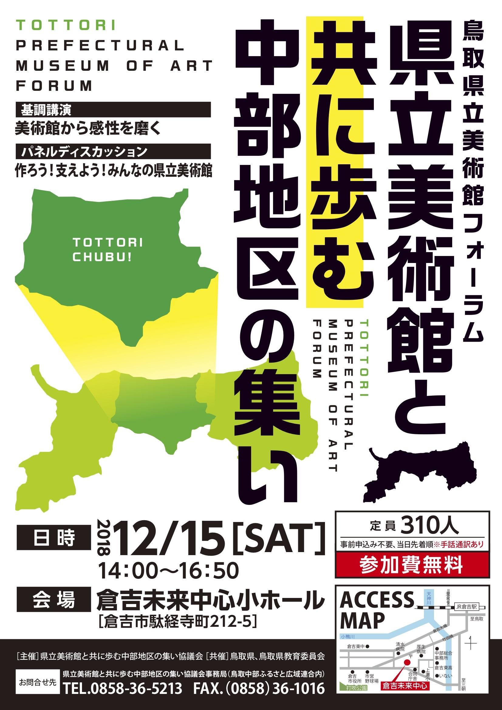 ●鳥取県立美術館フォーラムチラシ
