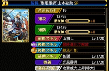 山本勘助SR19