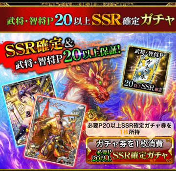SSR20以上確定券 5月
