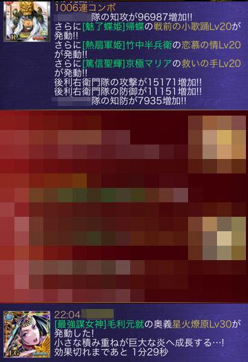 星火スタート 応援1006コンボ