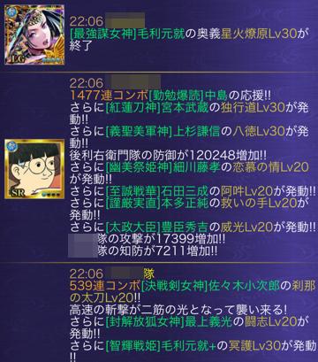 星火終了1477応援コンボ 539攻撃コンボ