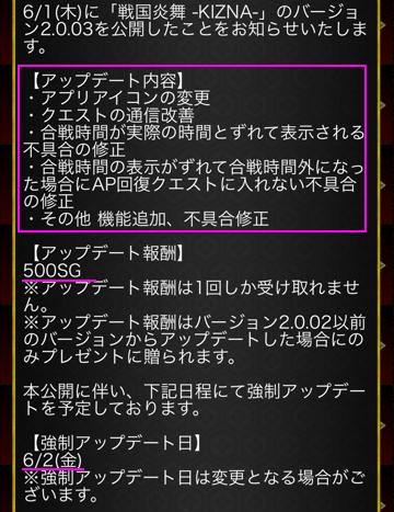 アプデ2003のお知らせ