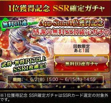 1位記念 SSR確定11連ガチャ(6月)
