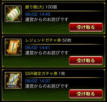 運営詫び6月SSR確定券 ガチャ券50枚
