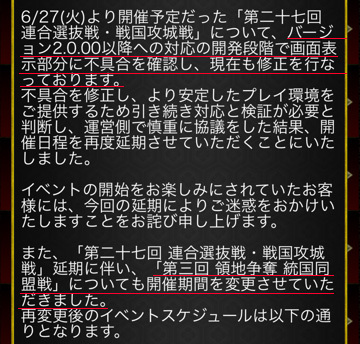 2017年6月イベントスケジュール再変更