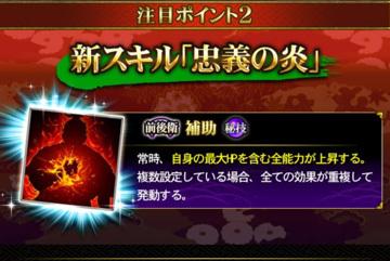 新スキル忠義の炎
