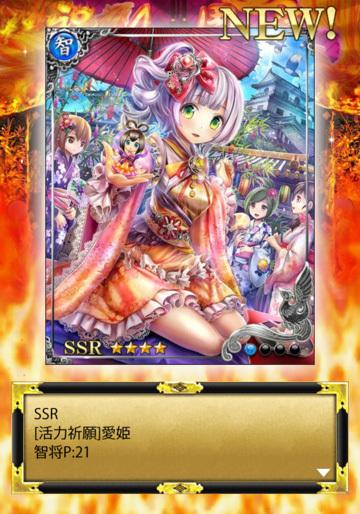 新愛姫21