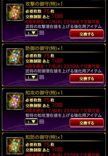 協闘イベント 7月 2倍 銀勲章2