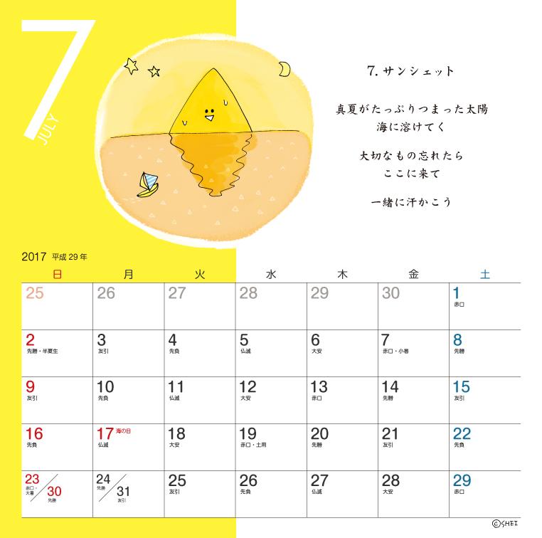 2017shei7a_2017070401224176c.jpg