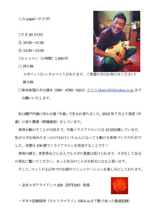 20170720shimizu2.jpg