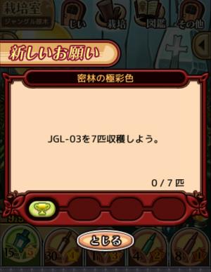 2017ジャングルの原木_006