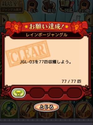 2017ジャングルの原木_036