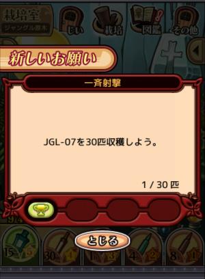 2017ジャングルの原木_039
