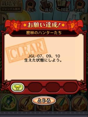 2017ジャングルの原木_067