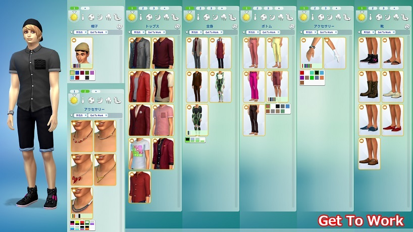 get to work 衣装カタログと髪型 sims4 シムズ4観察日記 the sims forever