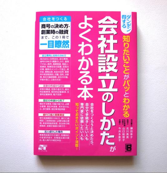 kaishasetsuritsu.jpg