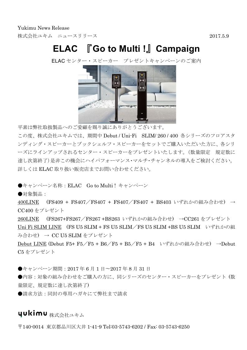yukimu_news_release.jpg