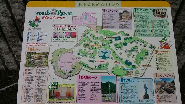 東武ワールドスクウェア案内図
