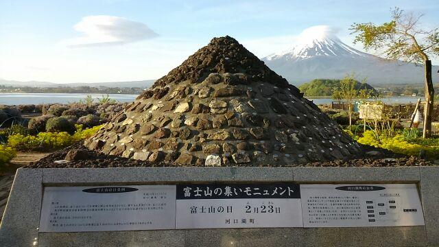 モニュメントと富士山
