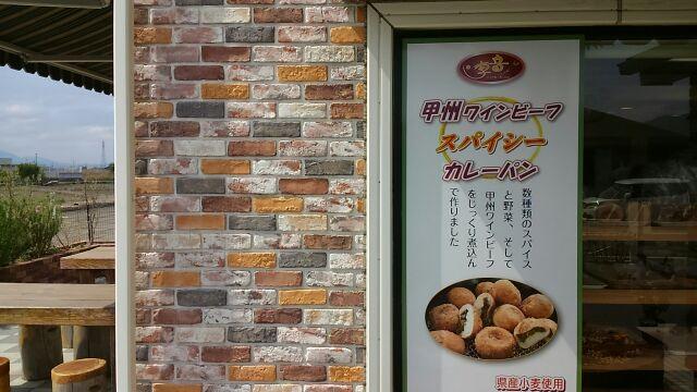 パン工房李音 メニュー