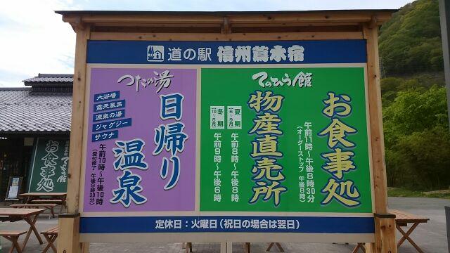 道の駅信州蔦木宿2017