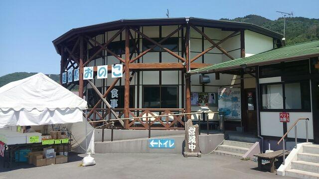 道の駅おのこ2017