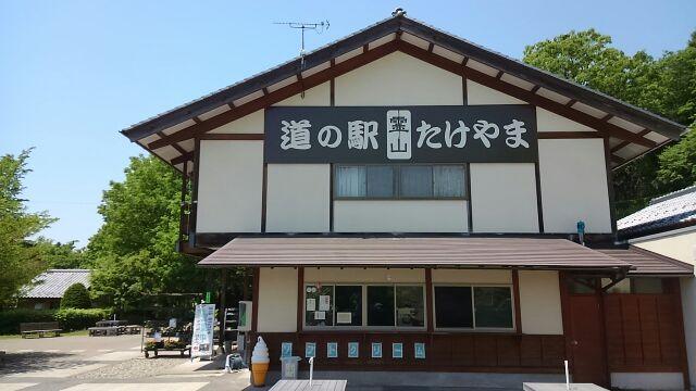 道の駅霊山たけやま2017