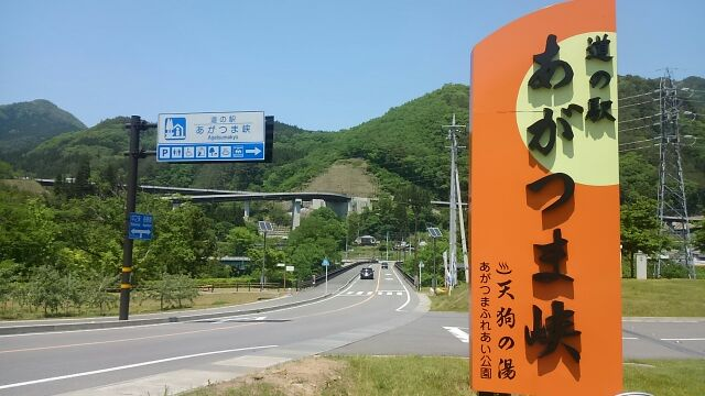 道の駅あがつま峡2017