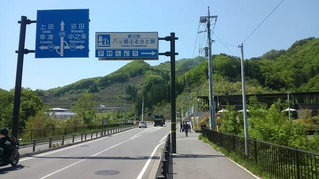 道の駅八ッ場ふるさと館2017