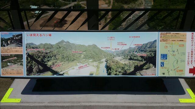 八ッ場ダム 現在の案内図