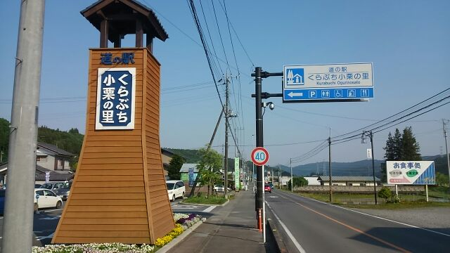 道の駅くらぶち小栗の里2017