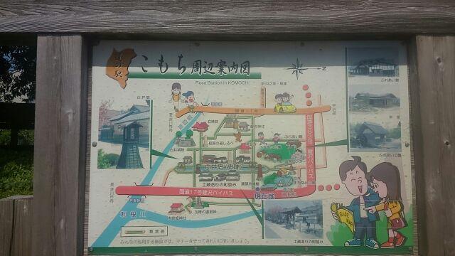 道の駅こもち 周辺案内図