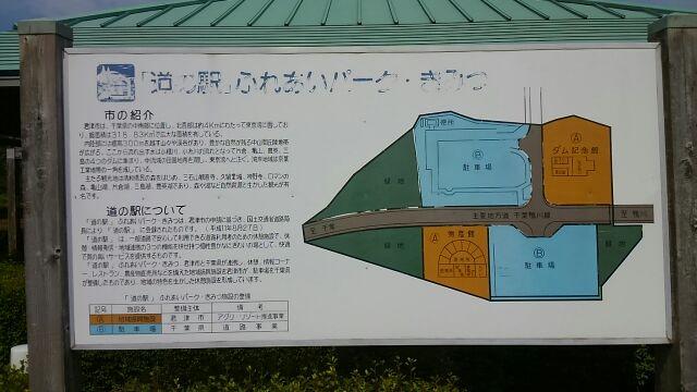 道の駅ふれあいパーク・きみつ2017