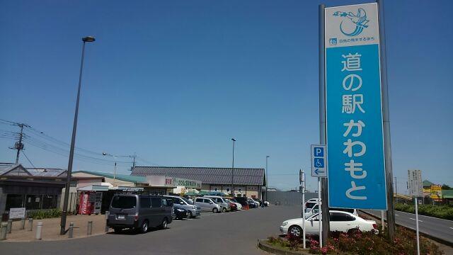 道の駅かわもと2017