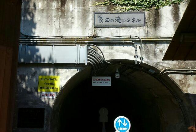 袋田の滝 観瀑トンネル