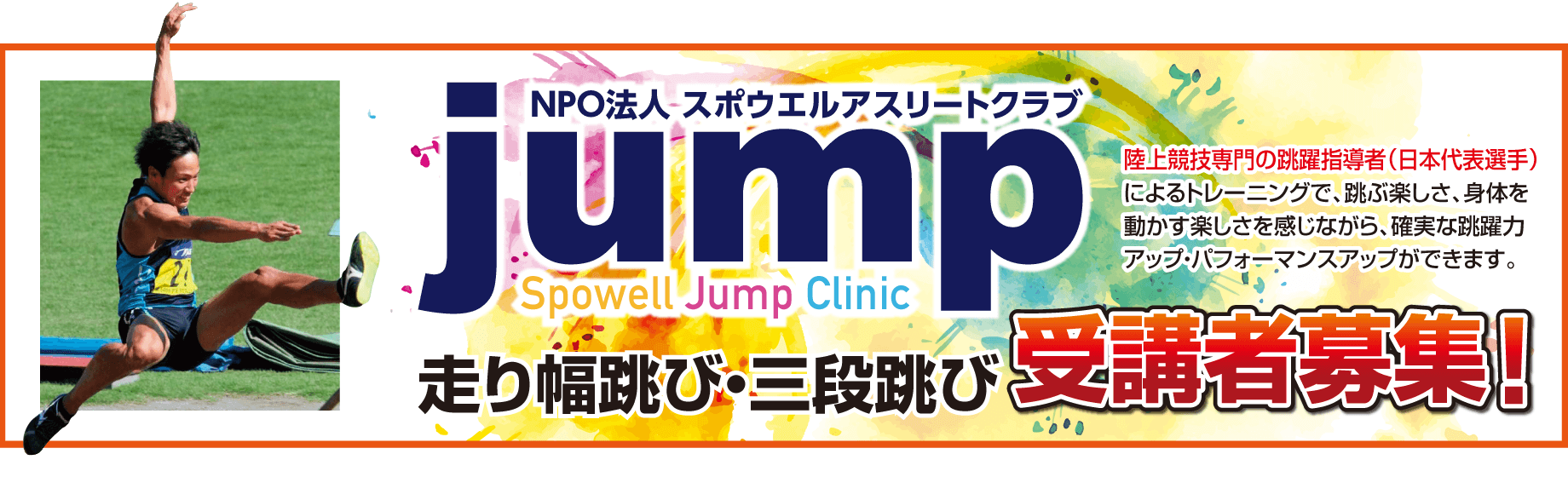 jump-bnr.png