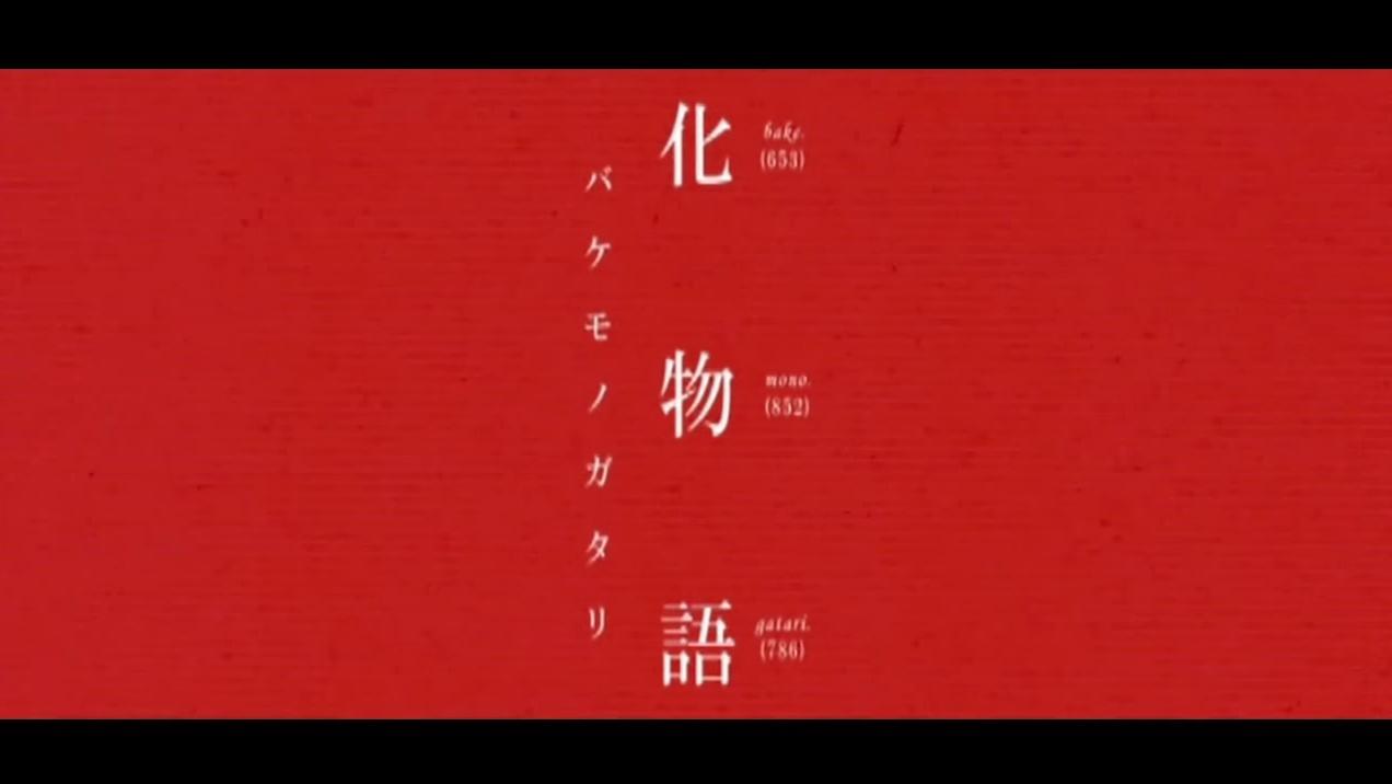 anime_bakemonogatari.png