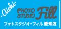 スタジオフィル愛知店