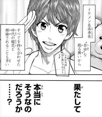 はじめしゃちょー物語4