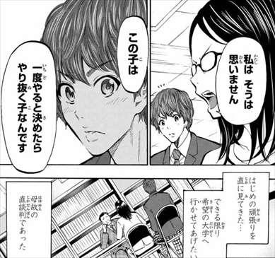 はじめしゃちょー物語5