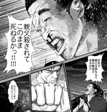 喧嘩商売 最強十六闘士セレクション 梶原修人