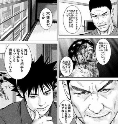 喧嘩商売 最強十六闘士セレクション 佐藤十兵衛