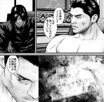 喧嘩商売 最強十六闘士セレクション 桜井裕章