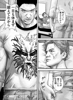 喧嘩商売 最強十六闘士セレクション 入江文学