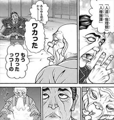 刃牙道17巻 安倍と徳川2