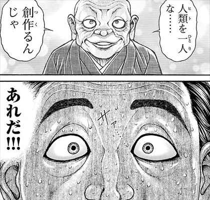 刃牙道17巻 安倍と徳川1